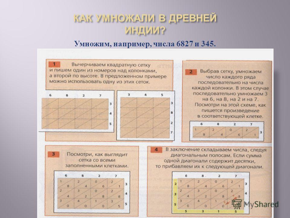 Умножим, например, числа 6827 и 345.