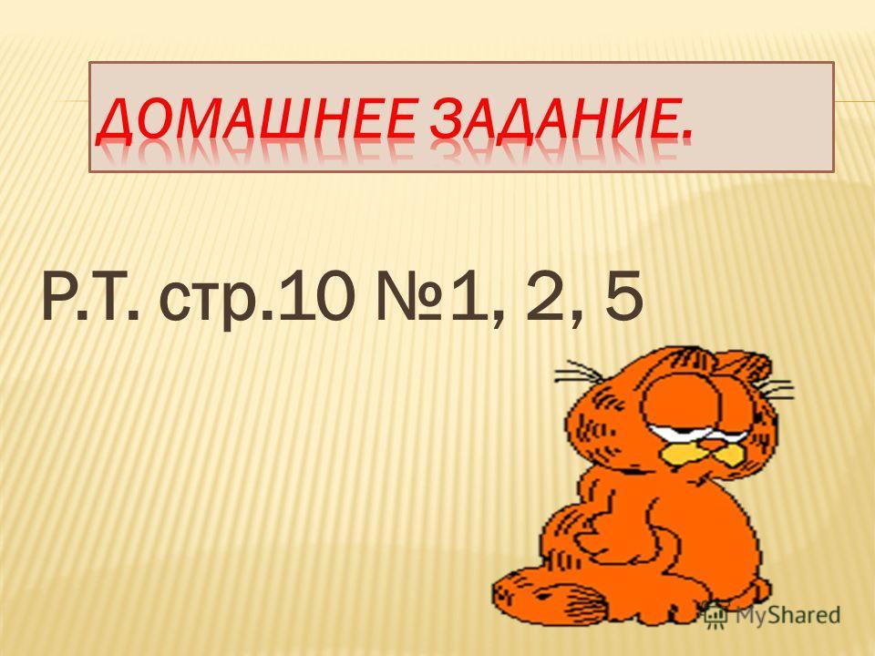 стр.23 5, Р. Т.стр.10 3 стр.234, Р.Т.стр.10 3