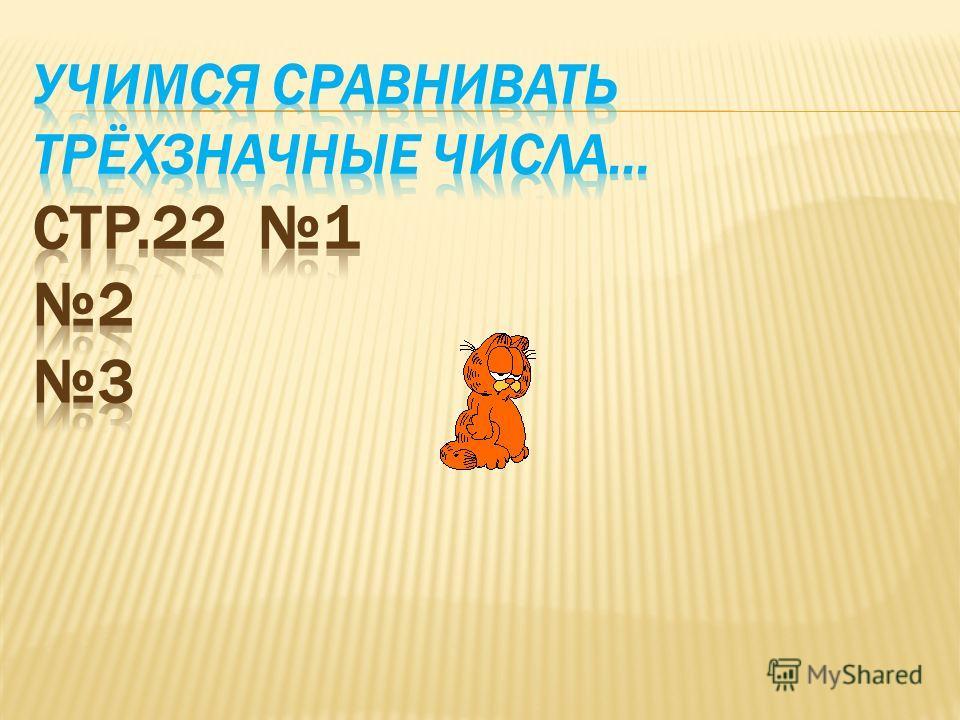 Поможем Мише сравнить трёхзначные числа! (345,627,241,305) 1.Посмотрим в каком числе больше всего сотен. 2.Сравним десятки… 3.Сравним единицы… 627, 345, 305, 241