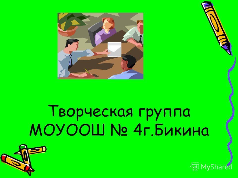 Творческая группа МОУООШ 4г.Бикина