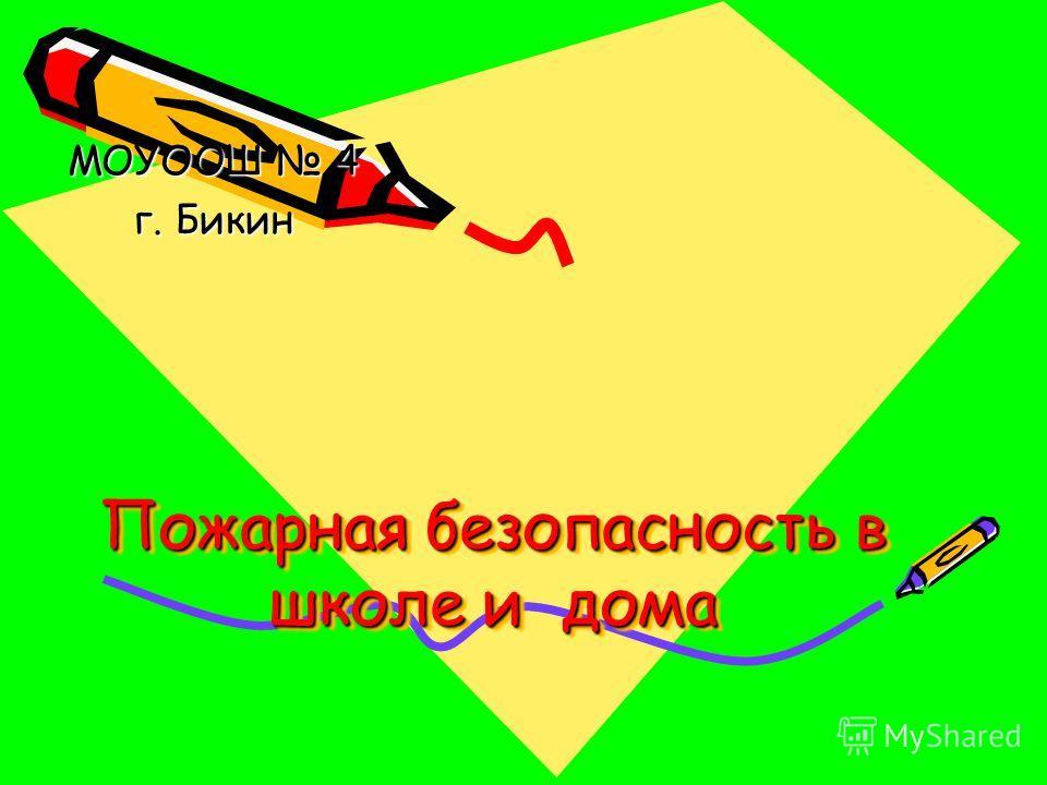 Пожарная безопасность в школе и дома МОУООШ 4 г. Бикин
