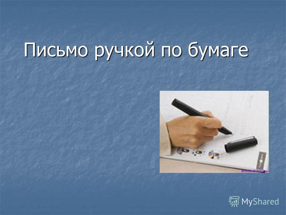 Письмо ручкой по бумаге Письмо ручкой по бумаге