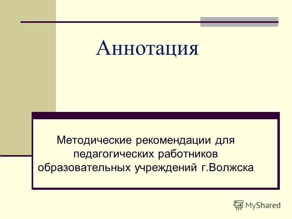 Аннотация Методические рекомендации для педагогических работников образовательных учреждений г.Волжска