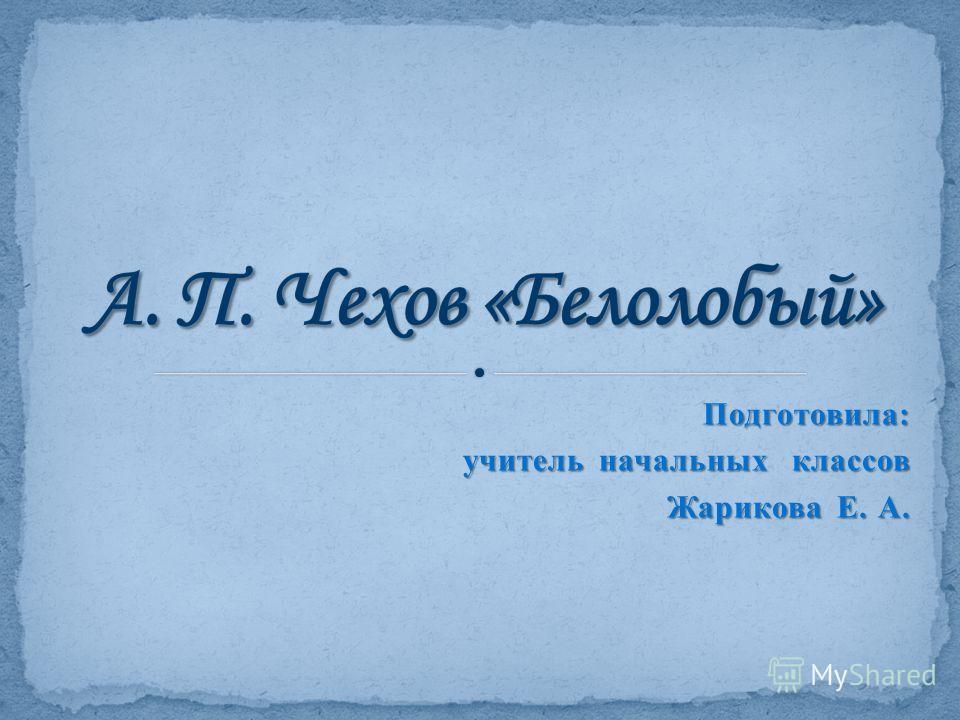 Подготовила: учитель начальных классов Жарикова Е. А.