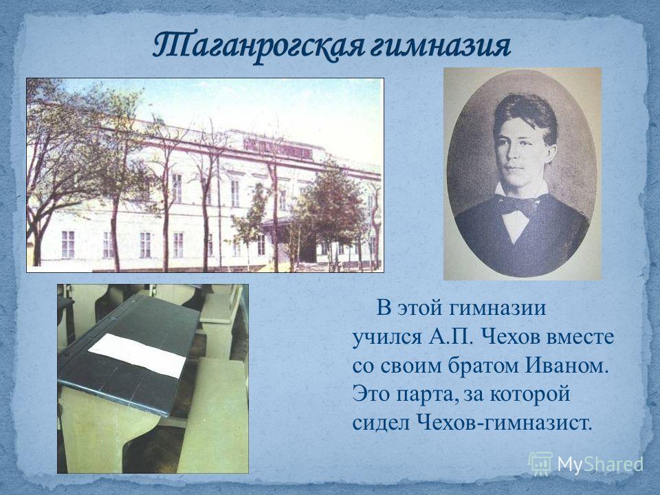 В этой гимназии учился А.П. Чехов вместе со своим братом Иваном. Это парта, за которой сидел Чехов-гимназист.