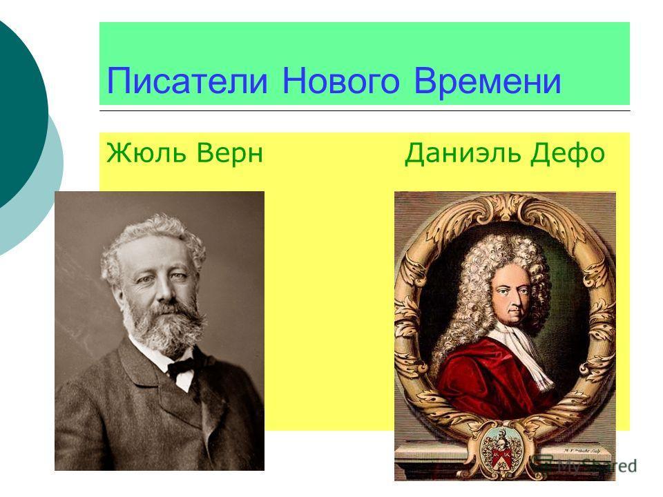 Писатели Нового Времени Жюль Верн Даниэль Дефо