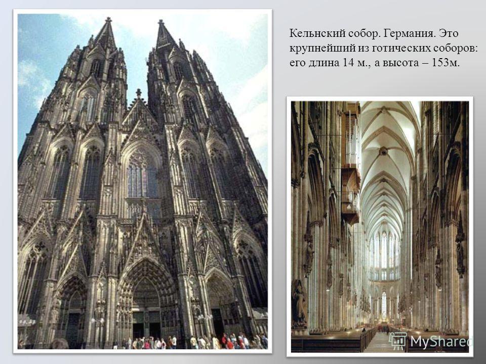 Кельнский собор. Германия. Это крупнейший из готических соборов: его длина 14 м., а высота – 153м.