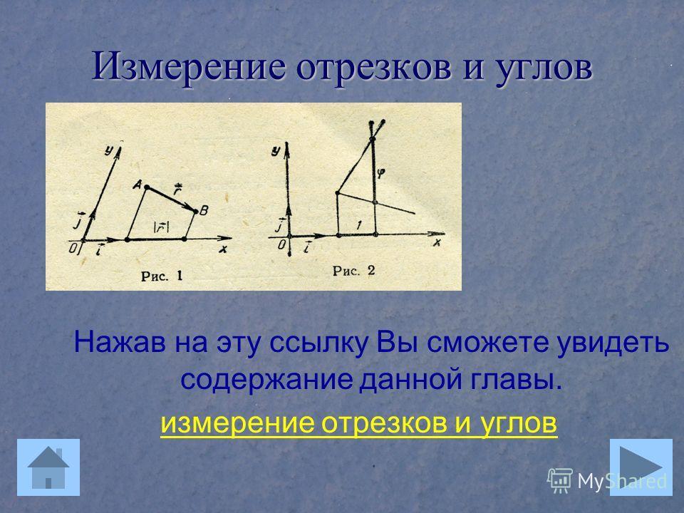 Измерение отрезков и углов Нажав на эту ссылку Вы сможете увидеть содержание данной главы. измерение отрезков и углов