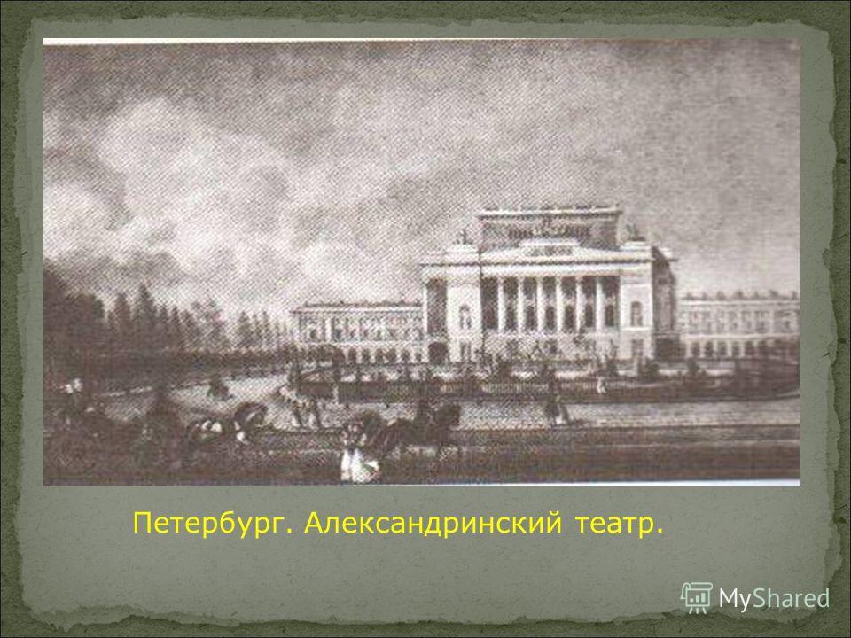 Петербург. Александринский театр.
