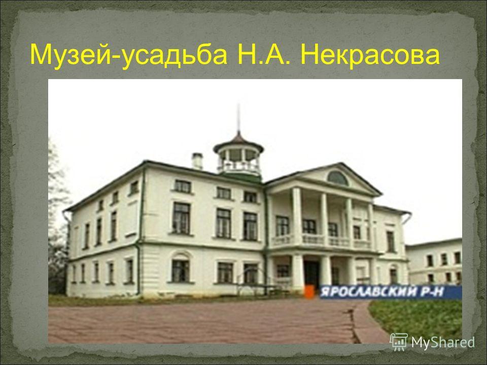 Музей-усадьба Н.А. Некрасова