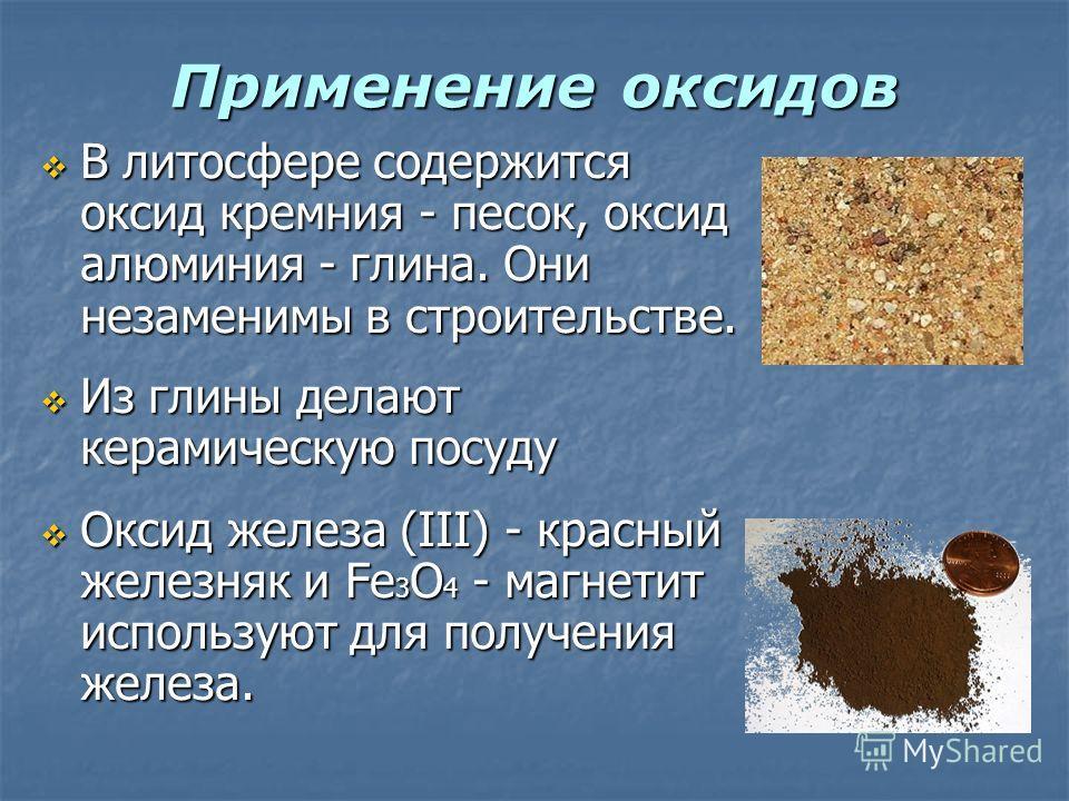 Применение оксидов В литосфере содержится оксид кремния - песок, оксид алюминия - глина. Они незаменимы в строительстве. В литосфере содержится оксид кремния - песок, оксид алюминия - глина. Они незаменимы в строительстве. Из глины делают керамическу