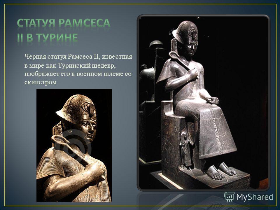Черная статуя Рамсеса II, известная в мире как Туринский шедевр, изображает его в военном шлеме со скипетром
