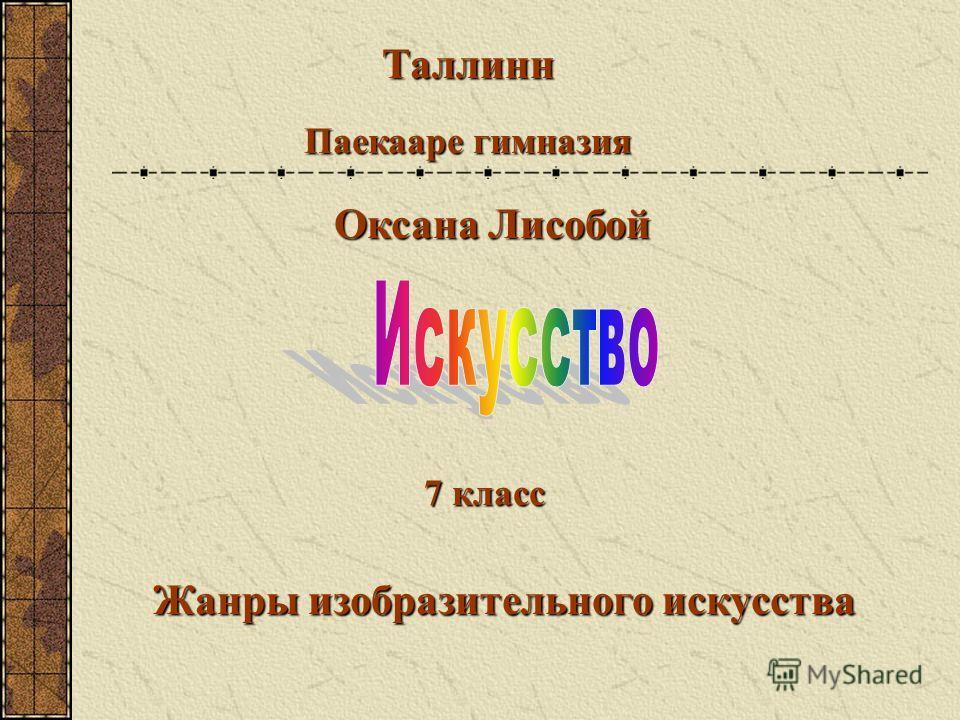 Таллинн Паекааре гимназия Оксана Лисобой 7 класс Жанры изобразительного искусства