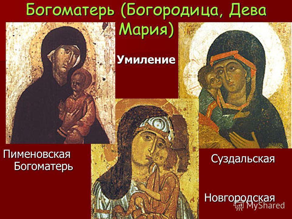 Богоматерь (Богородица, Дева Мария) Умиление Пименовская Богоматерь Суздальская Новгородская