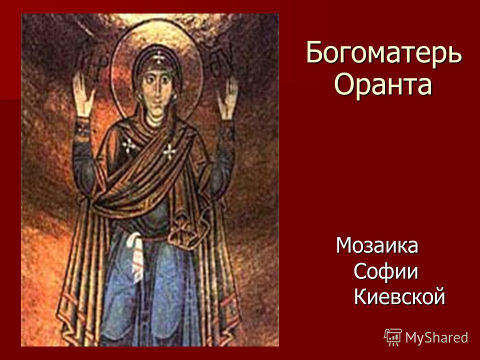 Мозаика Софии Киевской Богоматерь Оранта