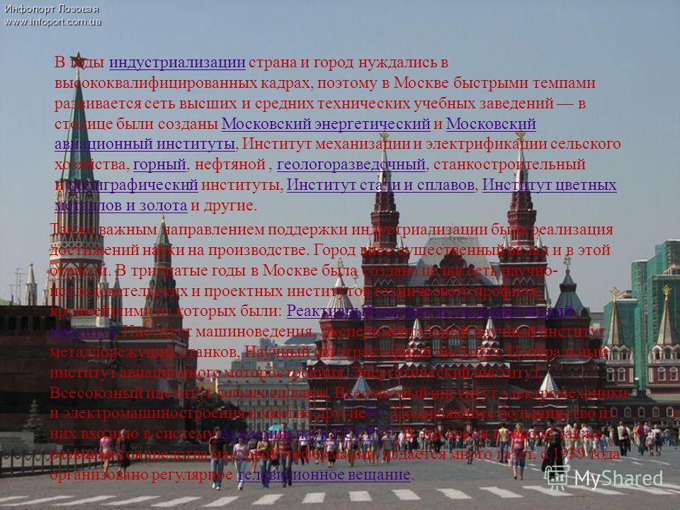 В годы индустриализации страна и город нуждались в высококвалифицированных кадрах, поэтому в Москве быстрыми темпами развивается сеть высших и средних технических учебных заведений в столице были созданы Московский энергетический и Московский авиацио