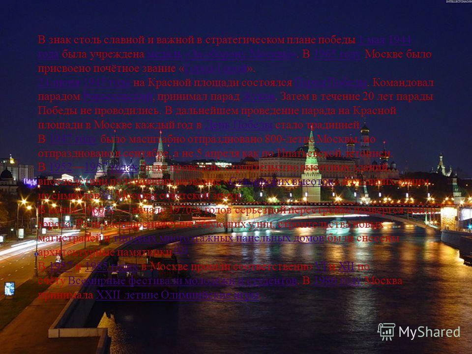 В знак столь славной и важной в стратегическом плане победы 1 мая 1944 года была учреждена медаль «За оборону Москвы». В 1965 году Москве было присвоено почётное звание «Город-Герой».1 мая1944 годамедаль «За оборону Москвы»1965 годуГород-Герой 24 июн