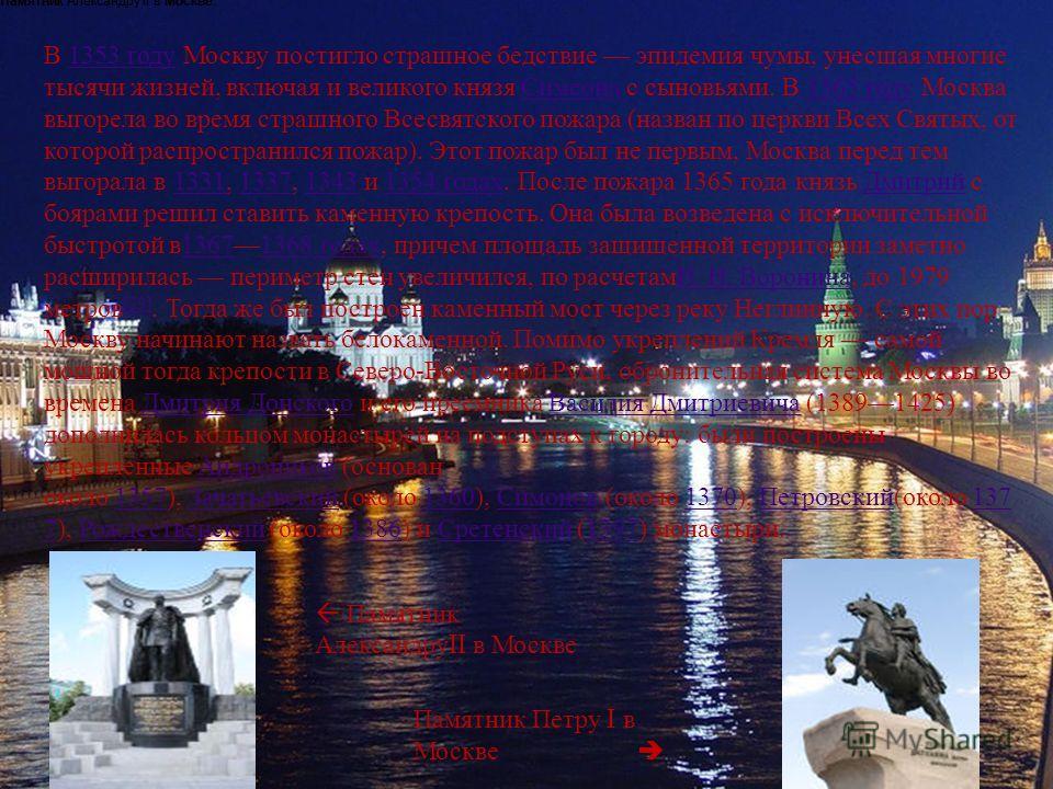 В 1353 году Москву постигло страшное бедствие эпидемия чумы, унесшая многие тысячи жизней, включая и великого князя Симеона с сыновьями. В 1365 году Москва выгорела во время страшного Всесвятского пожара (назван по церкви Всех Святых, от которой расп