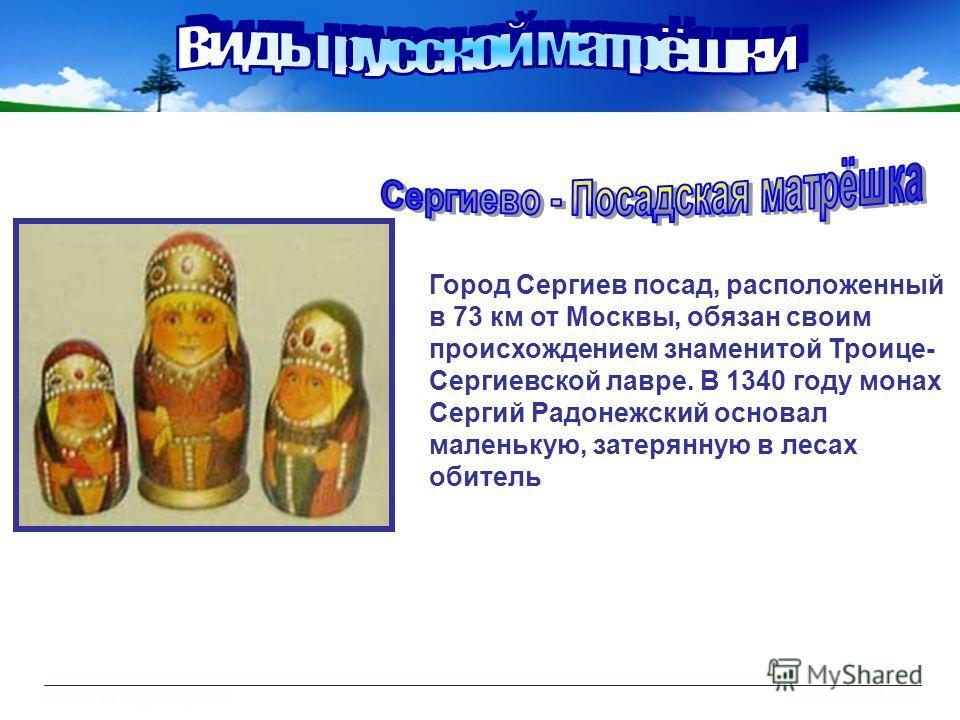 Город Сергиев посад, расположенный в 73 км от Москвы, обязан своим происхождением знаменитой Троице- Сергиевской лавре. В 1340 году монах Сергий Радонежский основал маленькую, затерянную в лесах обитель