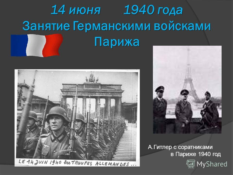 14 июня 1940 года Занятие Германскими войсками Парижа А.Гитлер с соратниками в Париже 1940 год
