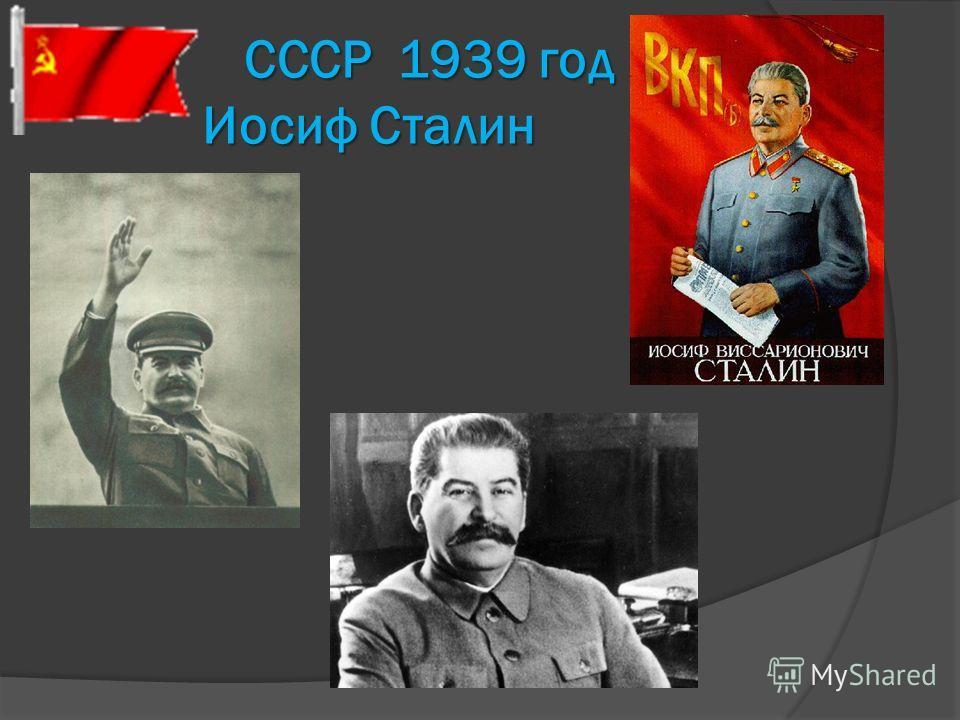 СССР 1939 год Иосиф Сталин СССР 1939 год Иосиф Сталин