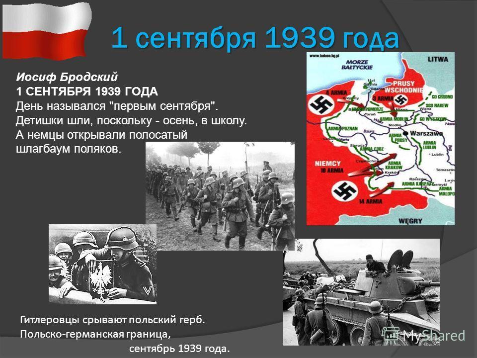1 сентября 1939 года Иосиф Бродский 1 СЕНТЯБРЯ 1939 ГОДА День назывался