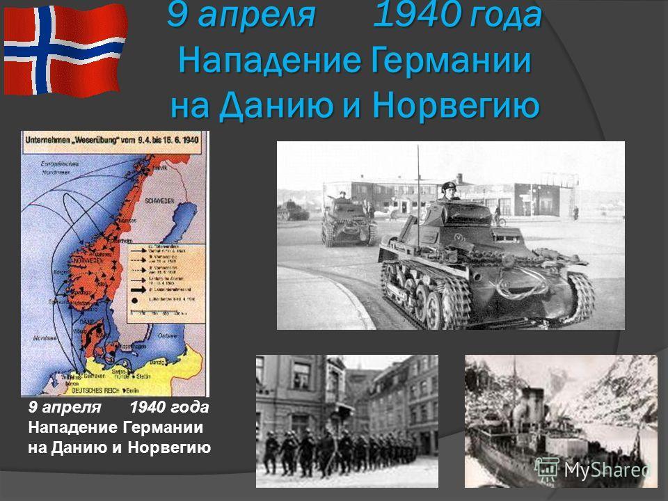 9 апреля 1940 года Нападение Германии на Данию и Норвегию 9 апреля 1940 года Нападение Германии на Данию и Норвегию