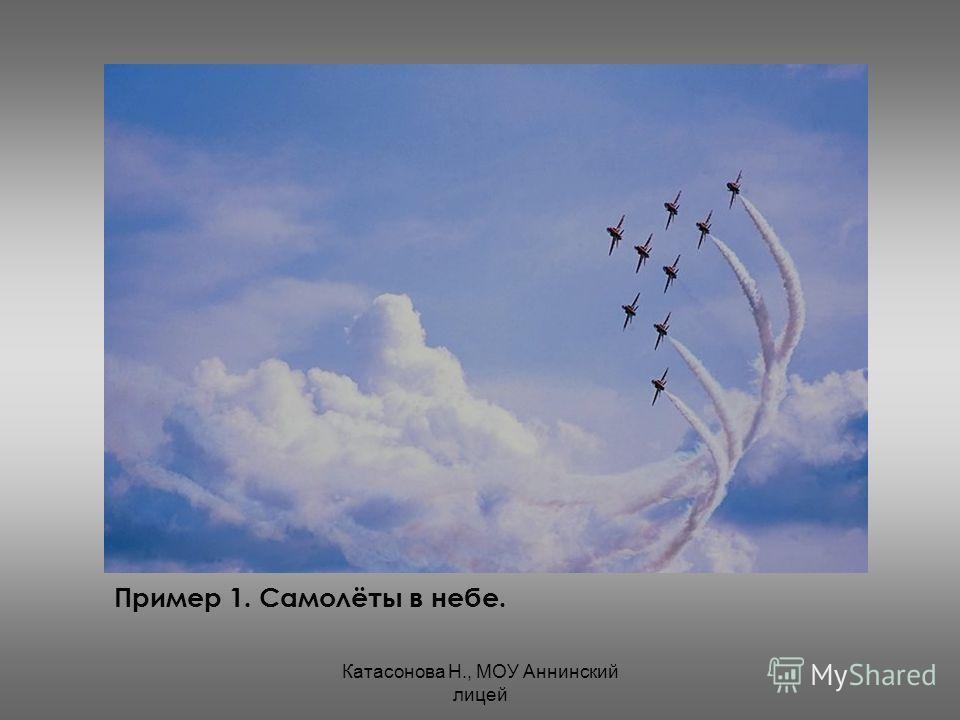 Пример 1. Самолёты в небе.