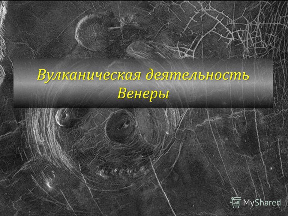 Вулканическая деятельность Венеры