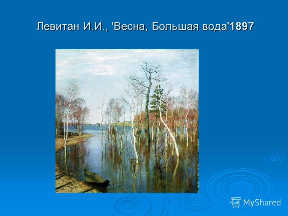 Саврасов Алексей Кондратьевич, 'Грачи прилетели' 1871