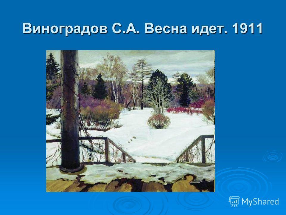 Левитан И.И., 'Весна, Большая вода'1897 Левитан И.И., 'Весна, Большая вода'1897