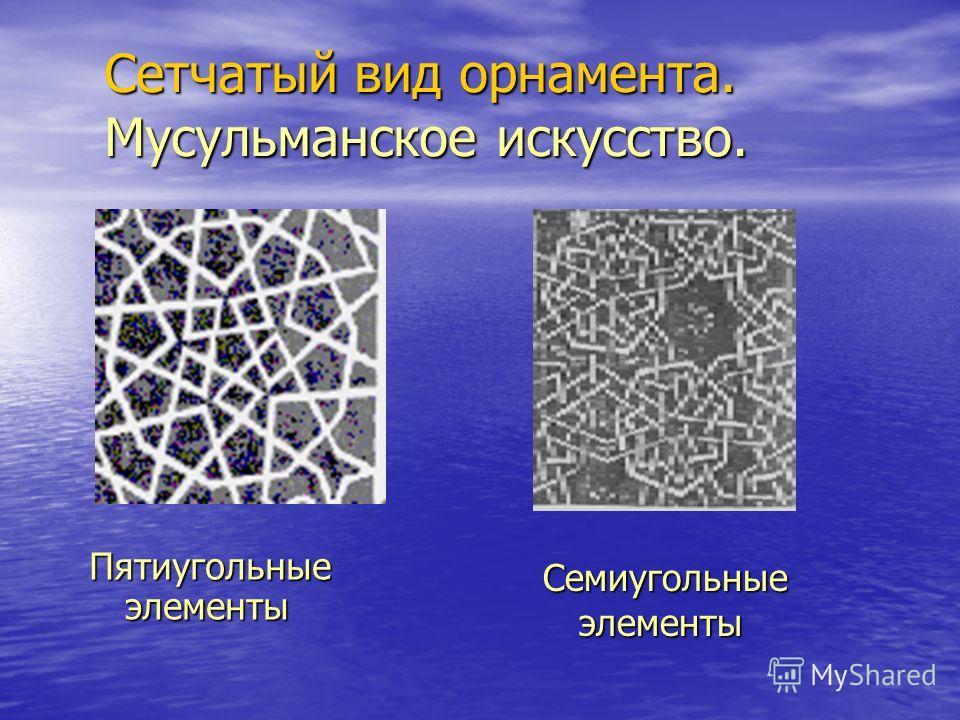Сетчатый вид орнамента. Мусульманское искусство. Пятиугольные элементы Семиугольные элементы