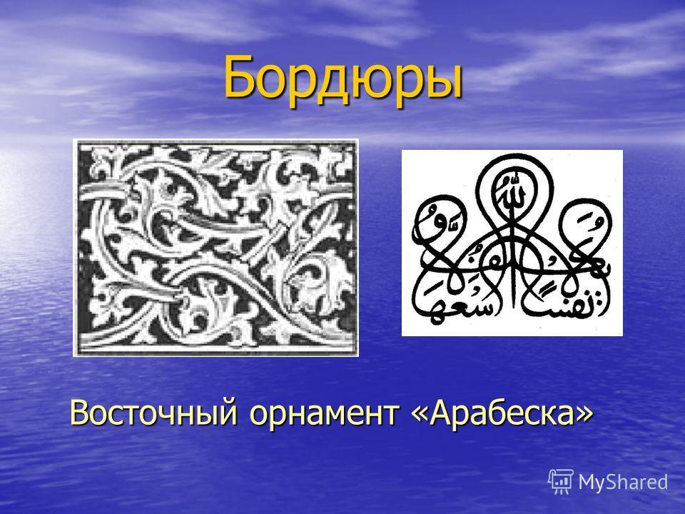 Бордюры Восточный орнамент «Арабеска»