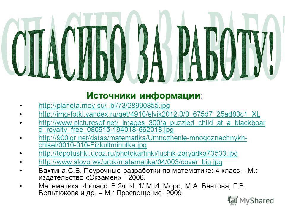 Источники информации Источники информации: http://planeta.moy.su/_bl/73/28990855.jpg http://img-fotki.yandex.ru/get/4910/elvik2012.0/0_675d7_25ad83c1_XL http://www.picturesof.net/_images_300/a_puzzled_child_at_a_blackboar d_royalty_free_080915-194018