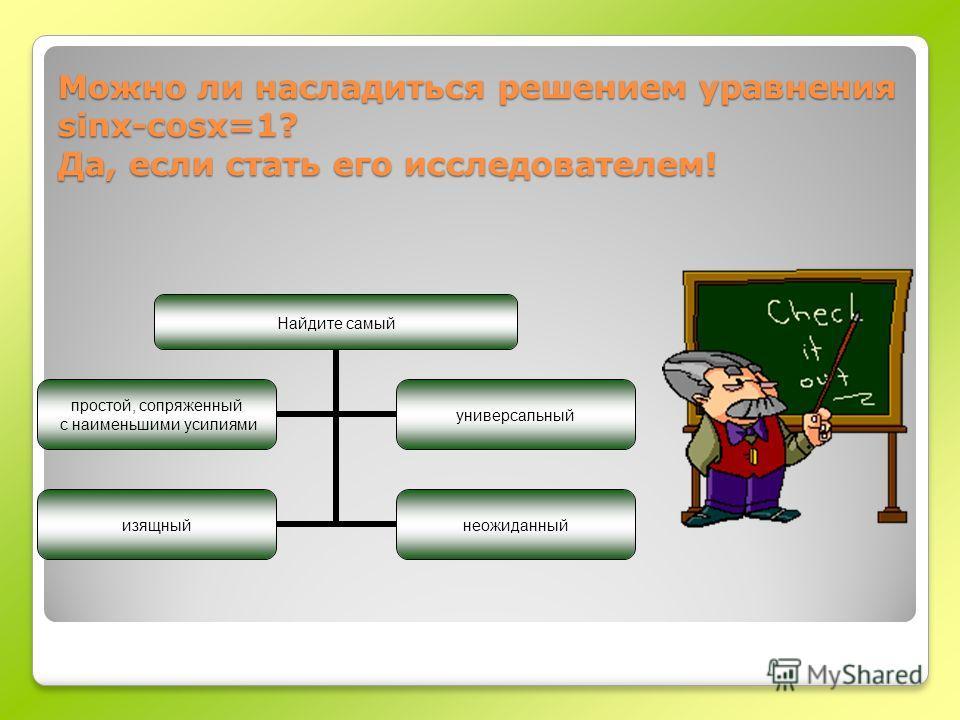 Можно ли насладиться решением уравнения sinx-cosx=1? Да, если стать его исследователем!