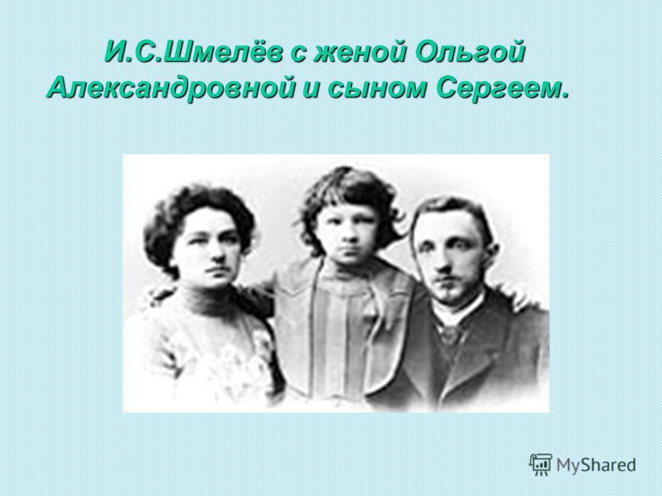 И.С.Шмелёв с женой Ольгой Александровной и сыном Сергеем. И.С.Шмелёв с женой Ольгой Александровной и сыном Сергеем.