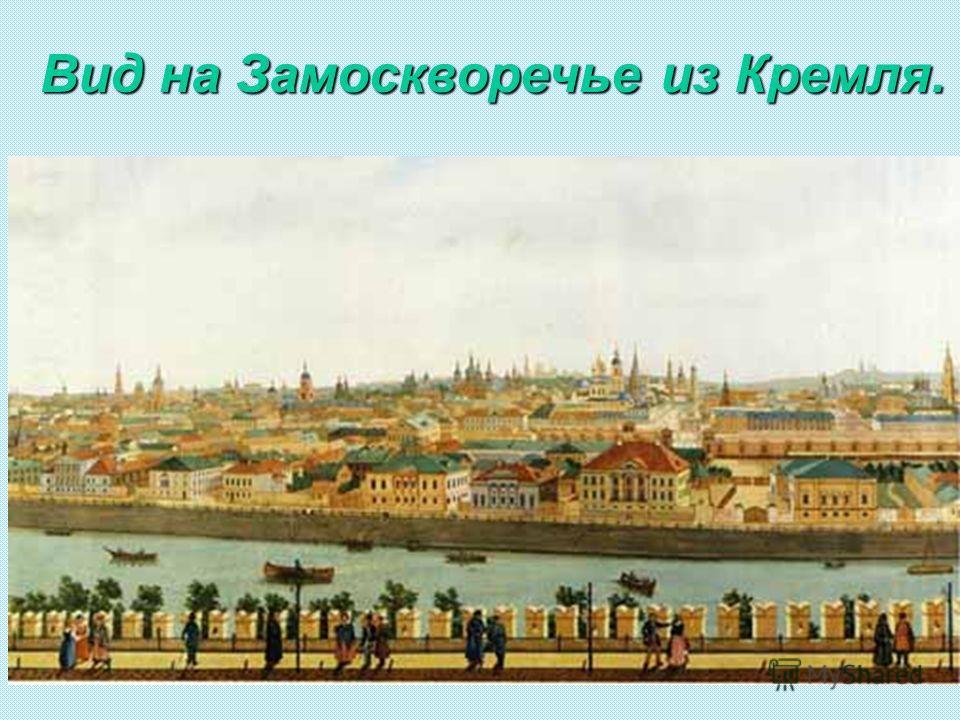 Вид на Замоскворечье из Кремля.