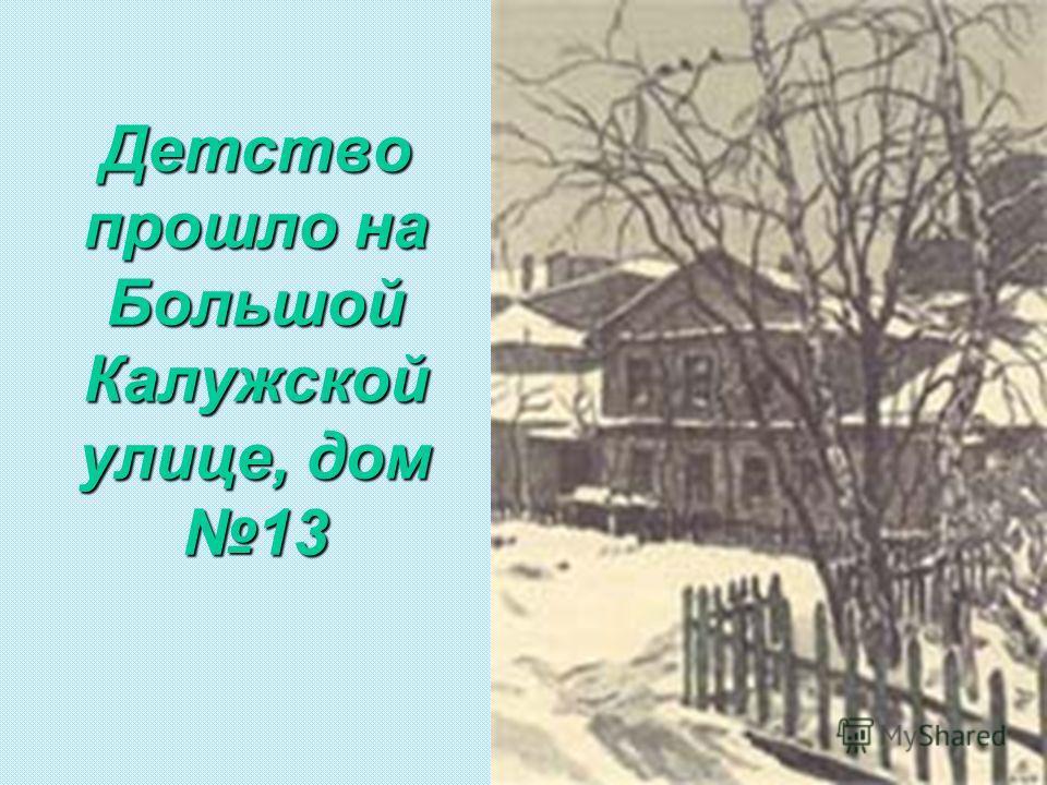 Детство прошло на Большой Калужской улице, дом 13
