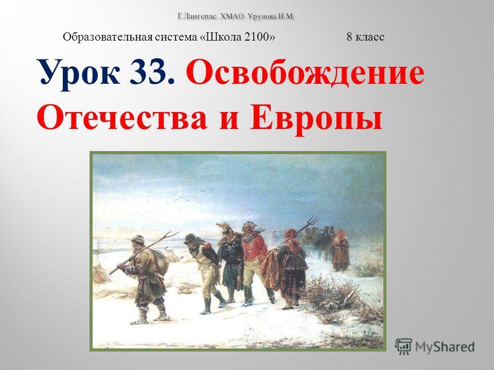 Образовательная система « Школа 2100» 8 класс Урок 33. Освобождение Отечества и Европы