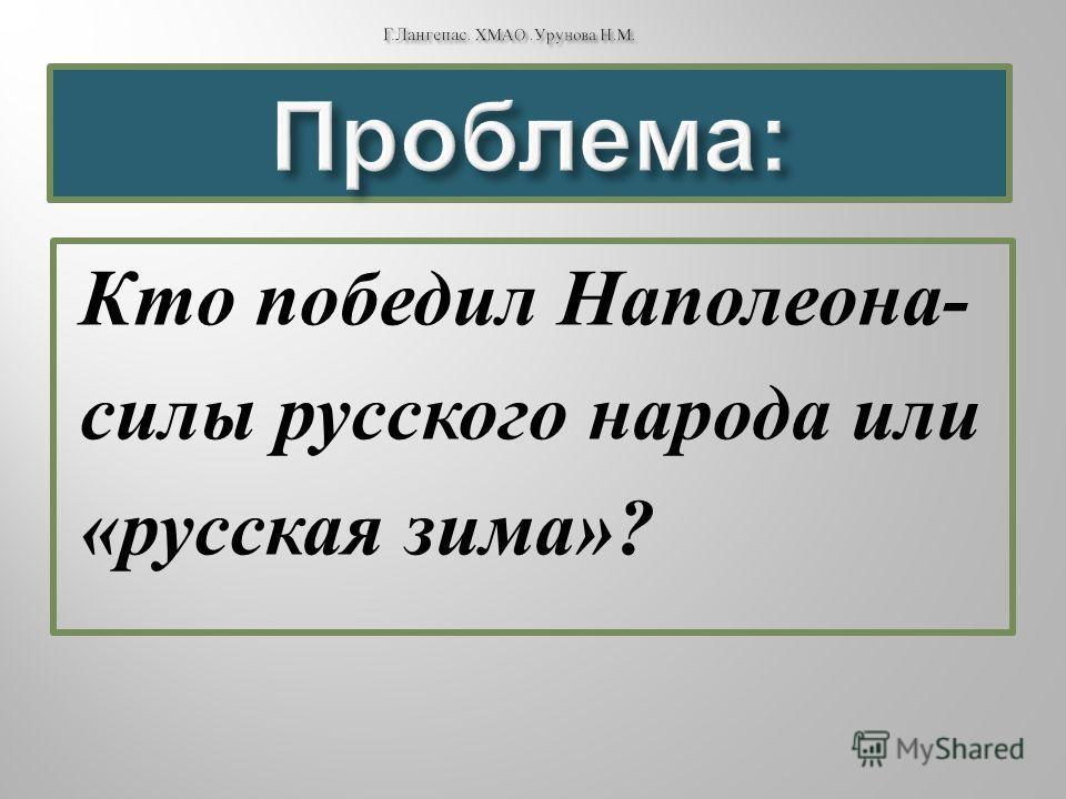 Кто победил Наполеона - силы русского народа или « русская зима »?