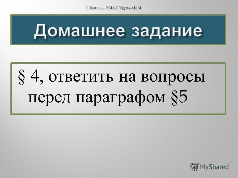 § 4, ответить на вопросы перед параграфом §5