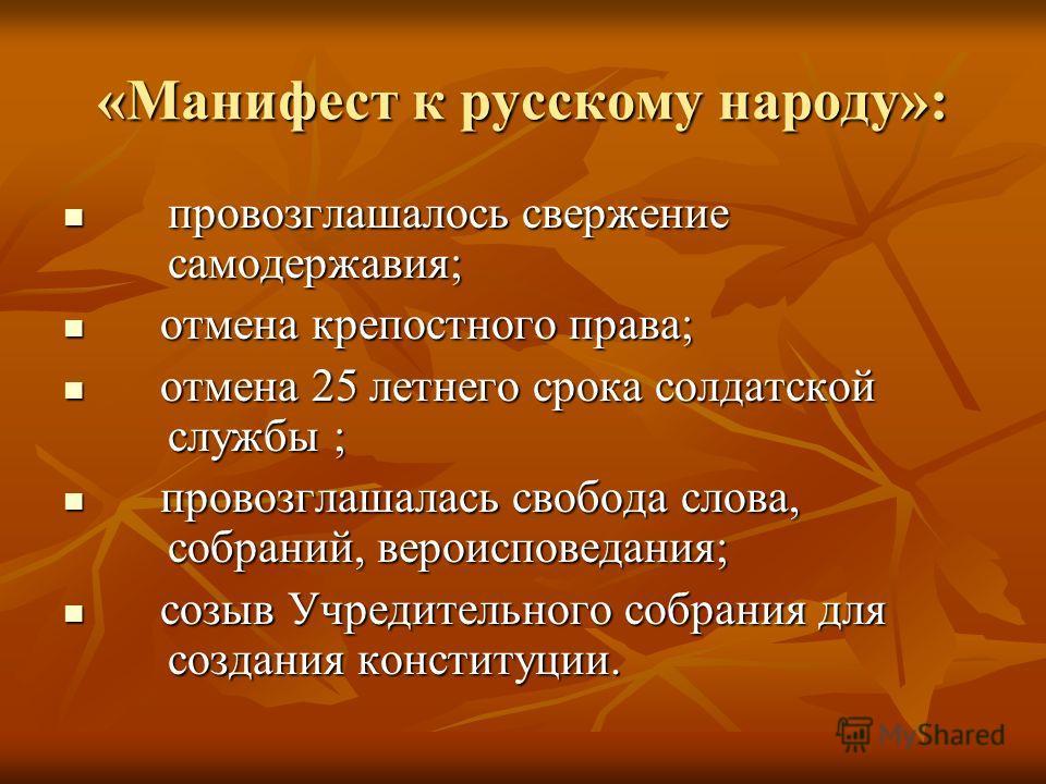 «Манифест к русскому народу»: провозглашалось свержение самодержавия; провозглашалось свержение самодержавия; отмена крепостного права; отмена крепостного права; отмена 25 летнего срока солдатской службы ; отмена 25 летнего срока солдатской службы ;