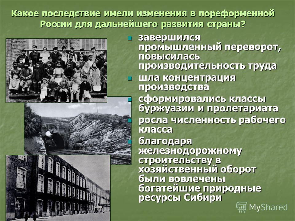 Какое последствие имели изменения в пореформенной России для дальнейшего развития страны? завершился промышленный переворот, повысилась производительность труда завершился промышленный переворот, повысилась производительность труда шла концентрация п