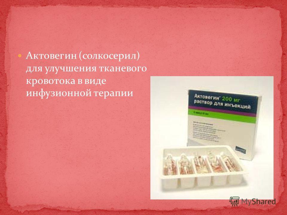 Актовегин (солкосерил) для улучшения тканевого кровотока в виде инфузионной терапии