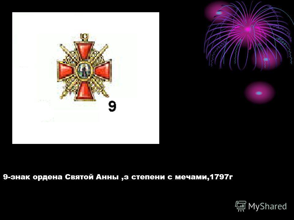 9-знак ордена Святой Анны,з степени с мечами,1797г