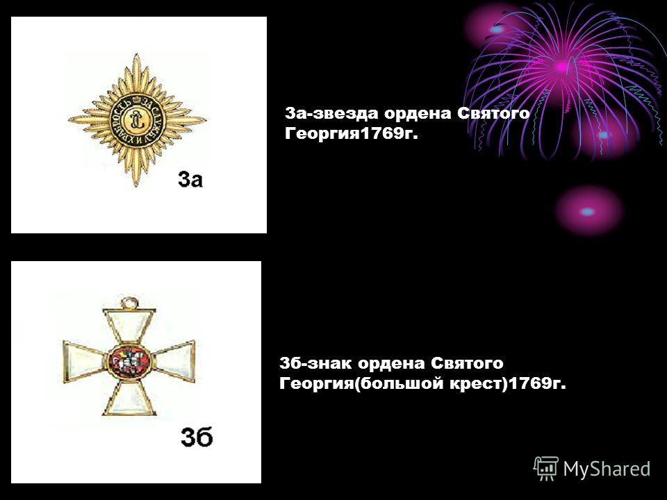 3а-звезда ордена Святого Георгия1769г. 3б-знак ордена Святого Георгия(большой крест)1769г.
