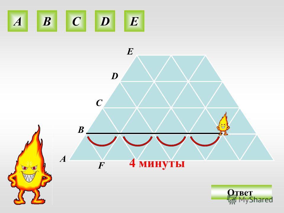 A B C D E O 4 минуты АВСDE F Ответ
