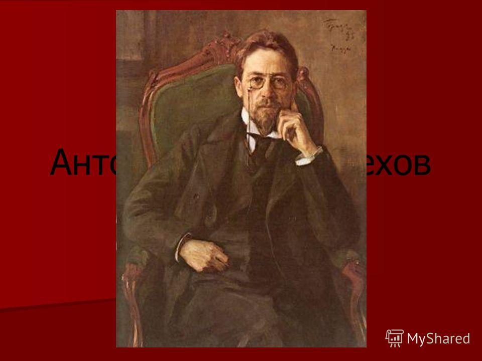 Антон Павлович Чехов «Человек с молоточком»