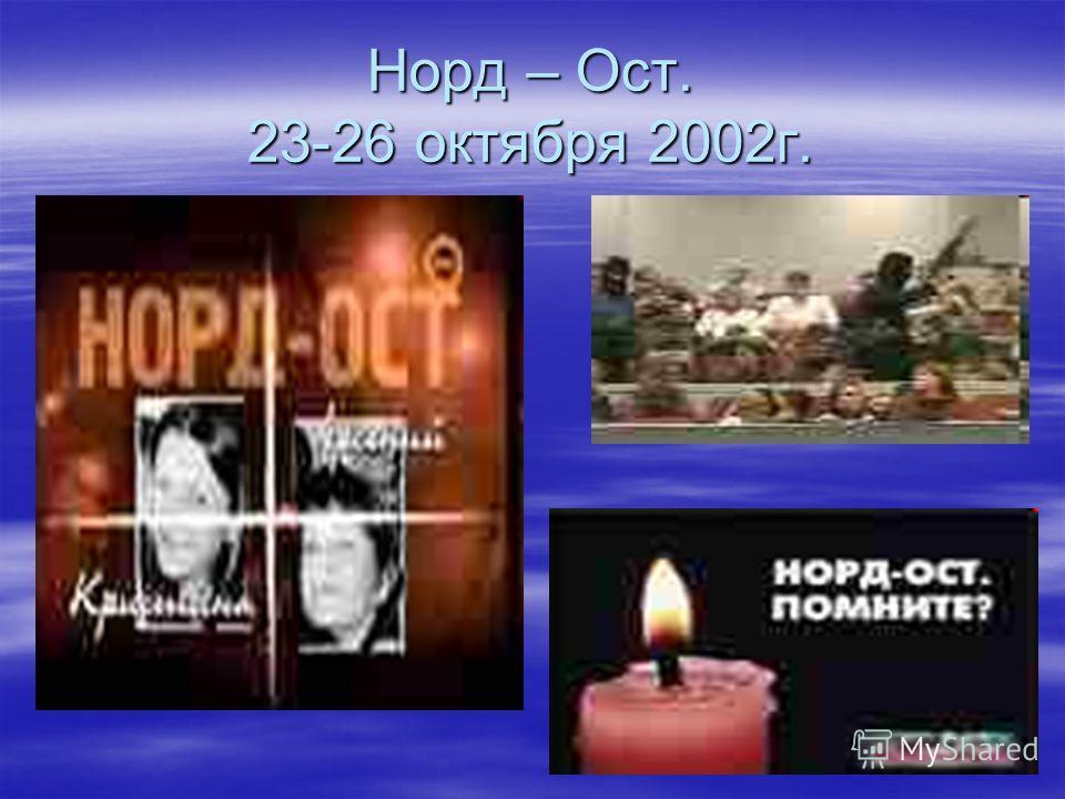 Норд – Ост. 23-26 октября 2002г.