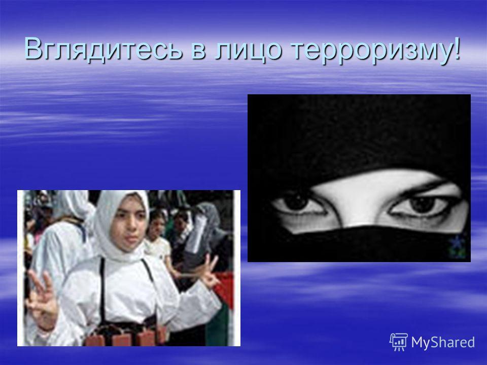 Вглядитесь в лицо терроризму!